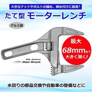 ganbalzo モンキーレンチ たて型 モーターレンチ ワイド 配管工事用 レンチ MKL-1|ganbalzo