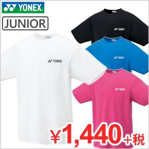 ドライTシャツ(ジュニア) 【型番】 16400J 【メーカー】 YONEX(ヨネックス) 【定価】...