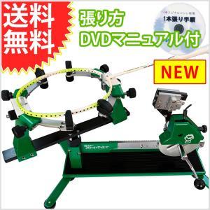 バドミントン ガット張り機(スプリング式) ストリングマシン 解説DVD付 頑張らないバドミントン研究会