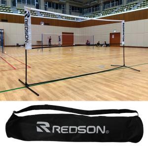 簡易式バドミントンネットセット レッドソン RK-BDNET REDSON