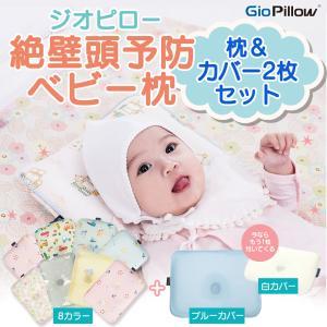 ベビー枕 ジオピロー 枕カバー 2枚セット 赤ちゃん 枕 赤ちゃんまくら 新生児枕 絶壁防止 クッシ...
