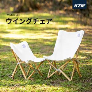 父の日 プレゼント KZM ウィングチェア アウトドアチェア 折りたたみ 椅子 軽量 キャンプ椅子 リゾートチェア おしゃれ キャンプ用品 (kzm-k20t1c006) ganbari-store