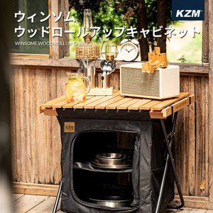 KZM アウトドアテーブル キャンプ テーブル キャビネット 折りたたみ 軽量 コンパクト シェルフ アウトドア キャンプ用品 アウトドア用品 (kzm-k20t3u015) ganbari-store