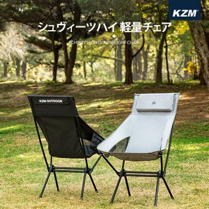 KZM シュヴィーツハイ 軽量チェア キャンプ 椅子 折りたたみ アウトドアチェア 軽量 コンパクト ベランダ バーベキュー キャンプ用品 (kzm-k21t1c02) ganbari-store