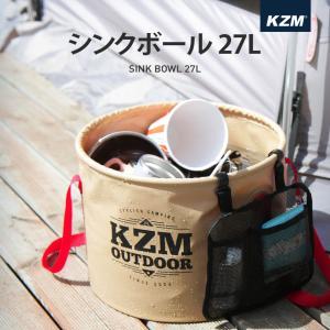 KZM キャンプシンクボール 27L 食器洗い シンク バケツ 折りたたみ 折り畳み ソフトバケツ 収納 アウトドア キャンプ用品 (kzm-k4t3k002) ganbari-store