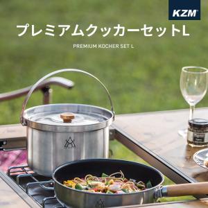 『予約商品』KZM クッカーセット L キャンプクッカー アウトドア 調理器具 ステンレス 1人 2人 食器 鍋 フライパン ソロキャンプ キャンプ用品 (kzm-k8t3k002) ganbari-store