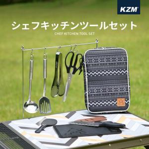 KZM シェフキッチンツールセット キッチンツール セット 調理器具 包丁 ハサミ おたま まな板 しゃもじ フライ返し キャンプ アウトドア (kzm-k9t3k011) ganbari-store