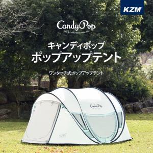 KZM キャンディポップ ポップアップテント ワンタッチ ドーム テント 簡易テント 3人 4人 キャンプ アウトドア キャンプ用品 (kzm-k9t3t014) ganbari-store