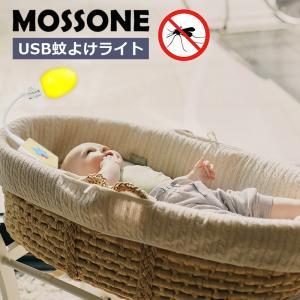 MOSSONE 虫よけ 虫除け 子供 虫除けランタン 蚊除け 蚊よけ 小型 携帯 マイナスイオン USB ランプ  (smd-012) ganbari-store