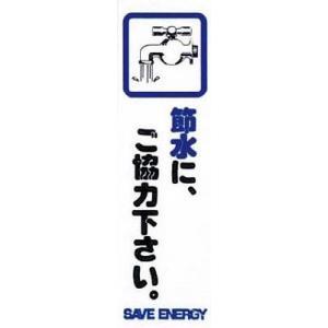 (株)光 光 省資源・省エネラベル節水(コミック) CM140-13 1枚|ganbariya-shop