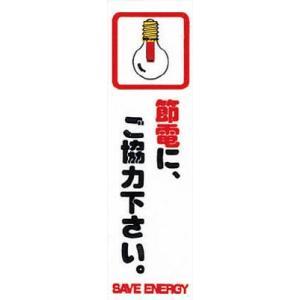 (株)光 光 省資源・省エネラベル節電(コミック) CM140-14 1枚|ganbariya-shop