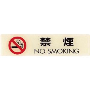 (株)光 光 ルミノーバ蓄光サイン禁煙マーク付(禁煙) LU165-1 1枚|ganbariya-shop