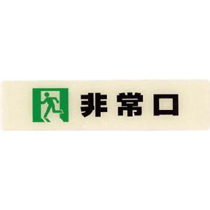 (株)光 光 ルミノーバ蓄光サイン(非常口)小型タイプ LU165-2 1枚|ganbariya-shop