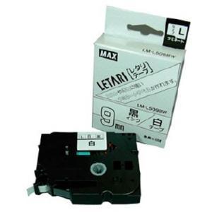 マックス(株) MAX ラベルプリンタ ビーポップミニ 9mm幅テープ 白地黒字 LM-L509BW 1個【006-6249】|ganbariya-shop