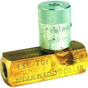 ダイキン工業(株) ダイキン 小形絞り弁ネジ接続形 TSC-T01 1個【102-0404】 ganbariya-shop
