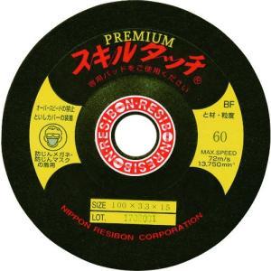 レヂボン スキルタッチプレミアムSP 100×3.3×15 60 SKLP10033-60 25枚|ganbariya-shop