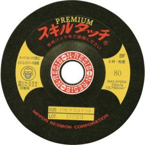 レヂボン スキルタッチプレミアムSP 100×3.3×15 80 SKLP10033-80 25枚|ganbariya-shop