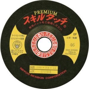 レヂボン スキルタッチプレミアムSP 100×3.8×15 46 SKLP10038-46 25枚|ganbariya-shop
