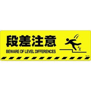緑十字 路面標示ステッカー 段差注意 200×600mm 滑り止めタイプ 101152 1枚 ganbariya-shop