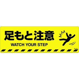 緑十字 路面標示ステッカー 足もと注意 200×600mm 滑り止めタイプ 101153 1枚 ganbariya-shop