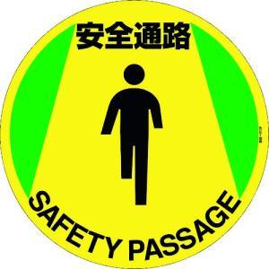 緑十字 路面標示ステッカー 安全通路 400mmΦ 滑り止めタイプ PVC 101160 1枚 ganbariya-shop