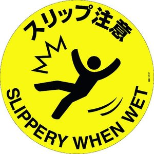 緑十字 路面標示ステッカー スリップ注意 400mmΦ 滑り止めタイプ PVC 101161 1枚 ganbariya-shop