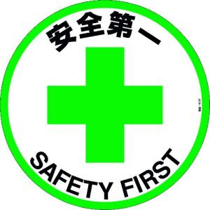 緑十字 路面標示ステッカー 安全第一 400mmΦ 滑り止めタイプ PVC 101162 1枚 ganbariya-shop