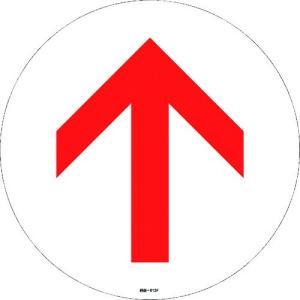 緑十字 路面標示ステッカー ↑矢印 400mmΦ 滑り止めタイプ PVC 101163 1枚 ganbariya-shop