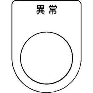 IM 押ボタン/セレクトスイッチ(メガネ銘板) 異常 黒 φ22.5 P22-44 1枚|ganbariya-shop