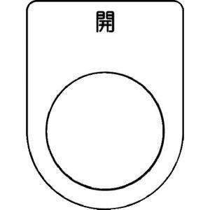 IM 押ボタン/セレクトスイッチ(メガネ銘板) 開 黒 φ22.5 P22-45 1枚|ganbariya-shop