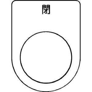 IM 押ボタン/セレクトスイッチ(メガネ銘板) 閉 黒 φ22.5 P22-46 1枚|ganbariya-shop
