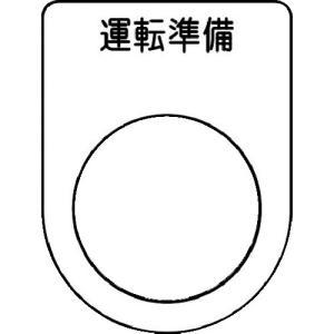 IM 押ボタン/セレクトスイッチ(メガネ銘板) 運転準備 黒 φ22.5 P22-47 1枚|ganbariya-shop