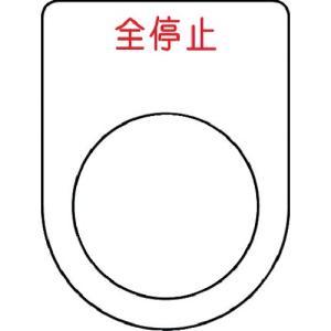 IM 押ボタン/セレクトスイッチ(メガネ銘板) 全停止 赤 φ22.5 P22-48 1枚|ganbariya-shop