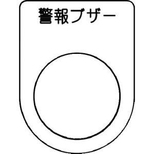 IM 押ボタン/セレクトスイッチ(メガネ銘板) 警報ブザー 黒 φ22.5 P22-49 1枚|ganbariya-shop