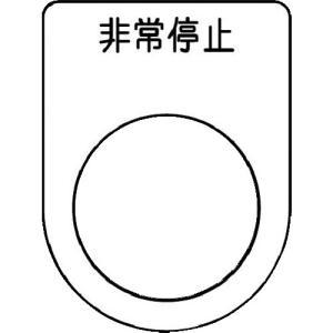 IM 押ボタン/セレクトスイッチ(メガネ銘板) 非常停止 黒 φ22.5 P22-50 1枚|ganbariya-shop