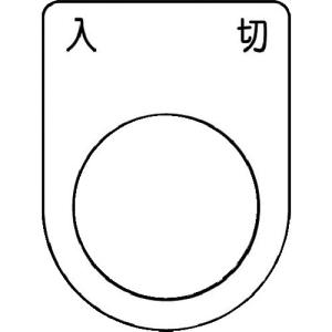 IM 押ボタン/セレクトスイッチ(メガネ銘板) 入 切 黒 φ22.5 P22-51 1枚|ganbariya-shop