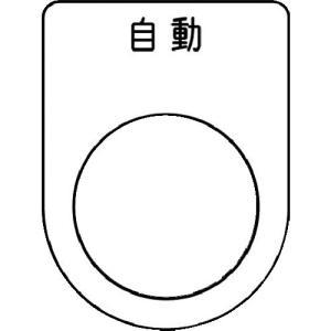 IM 押ボタン/セレクトスイッチ(メガネ銘板) 自動 黒 φ22.5 P22-52 1枚|ganbariya-shop