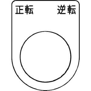 IM 押ボタン/セレクトスイッチ(メガネ銘板) 正転逆転 黒 φ22.5 P22-53 1枚|ganbariya-shop