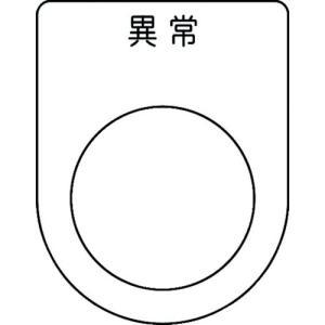 IM 押ボタン/セレクトスイッチ(メガネ銘板) 異常 黒 φ25.5 P25-44 1枚|ganbariya-shop