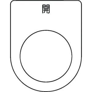 IM 押ボタン/セレクトスイッチ(メガネ銘板) 開 黒 φ25.5 P25-45 1枚|ganbariya-shop
