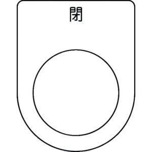 IM 押ボタン/セレクトスイッチ(メガネ銘板) 閉 黒 φ25.5 P25-46 1枚|ganbariya-shop