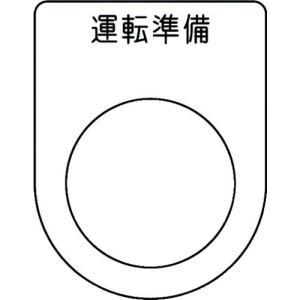 IM 押ボタン/セレクトスイッチ(メガネ銘板) 運転準備 黒 φ25.5 P25-47 1枚|ganbariya-shop