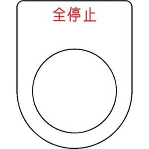 IM 押ボタン/セレクトスイッチ(メガネ銘板) 全停止 赤 φ25.5 P25-48 1枚|ganbariya-shop