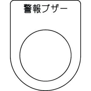 IM 押ボタン/セレクトスイッチ(メガネ銘板) 警報ブザー 黒 φ25.5 P25-49 1枚|ganbariya-shop