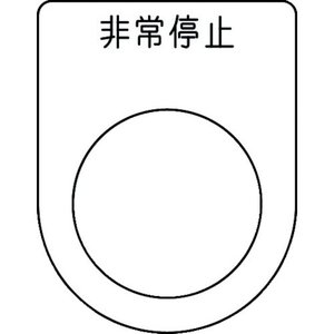 IM 押ボタン/セレクトスイッチ(メガネ銘板) 非常停止 黒 φ25.5 P25-50 1枚|ganbariya-shop