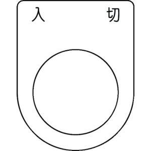 IM 押ボタン/セレクトスイッチ(メガネ銘板) 入 切 黒 φ25.5 P25-51 1枚|ganbariya-shop