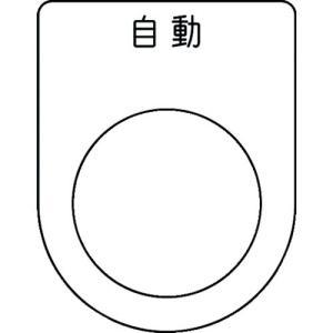 IM 押ボタン/セレクトスイッチ(メガネ銘板) 自動 黒 φ25.5 P25-52 1枚|ganbariya-shop