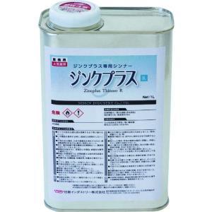 NIS ジンクプラスシンナーR 1L ZX055 1缶|ganbariya-shop
