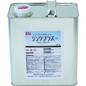 NIS ジンクプラスシンナーR 3L ZX066 1缶|ganbariya-shop