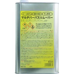 【廃番】Linda 多目的強力リムーバー マルチパーパスリムーバー 2L MZ24 1缶|ganbariya-shop